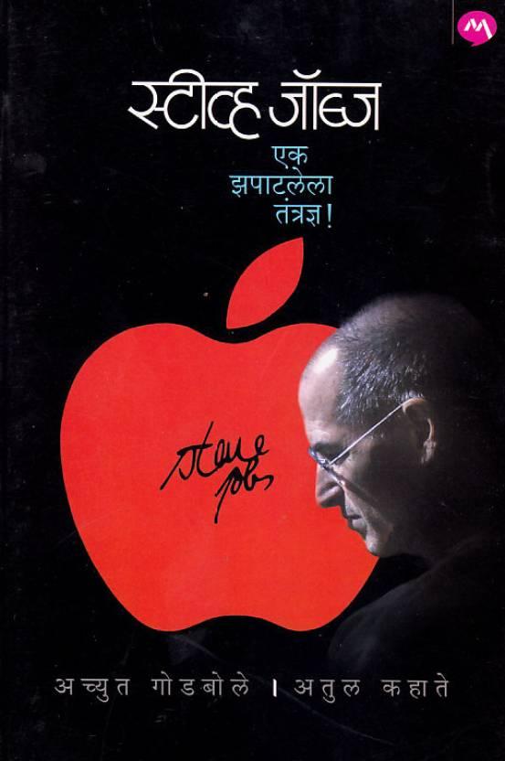 Steve Jobs: Ek Zapatlela Tantradnya