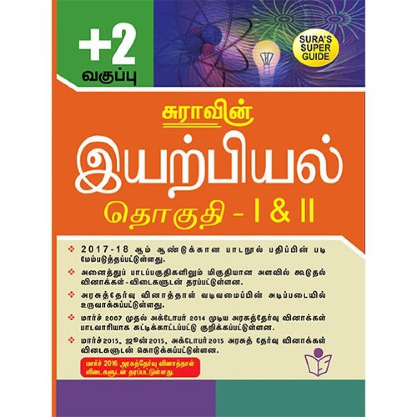 Medium 12th tamil 2 physics volume book