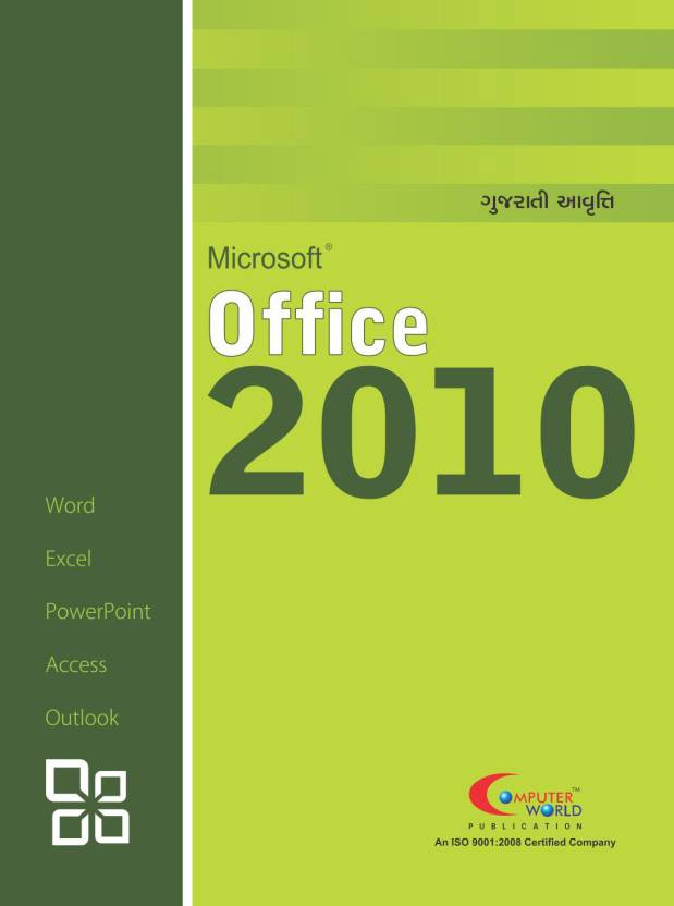 ms office 2010 price in india
