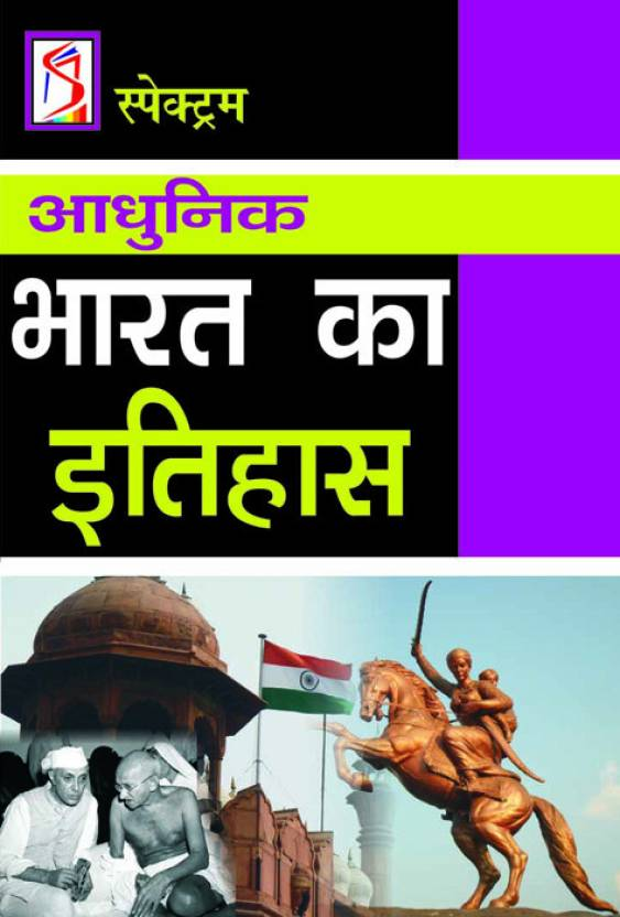 Adhunik Bharat Ka Etihas 16th  Edition