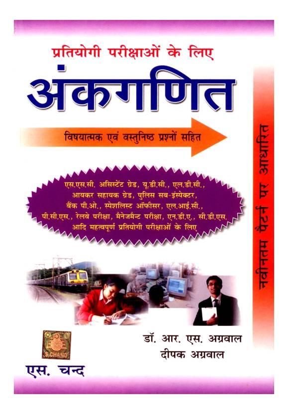 Ankganit in hindi