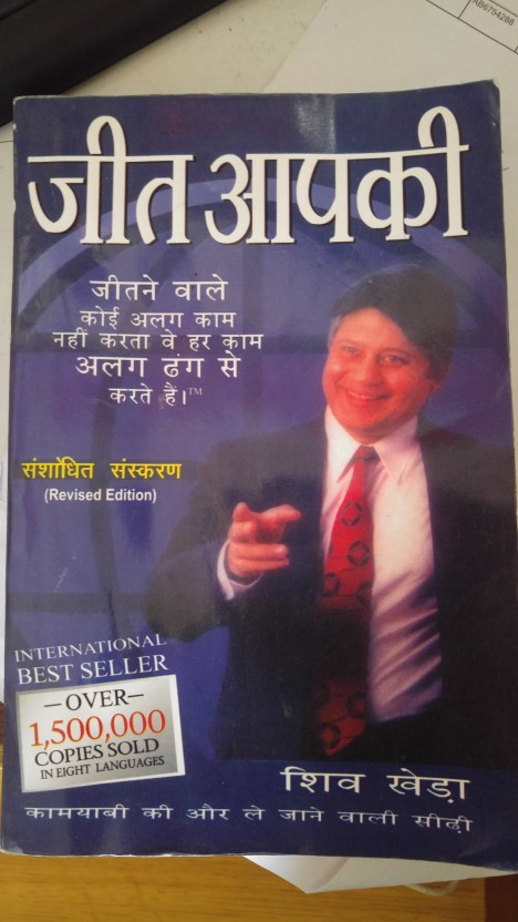 Pdf File Of You Can Win By Shiv Khera