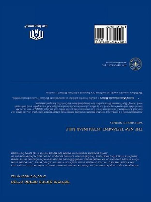 Interlinear Bible: With Strong's Numbers, Greek, & Hebrew: Buy