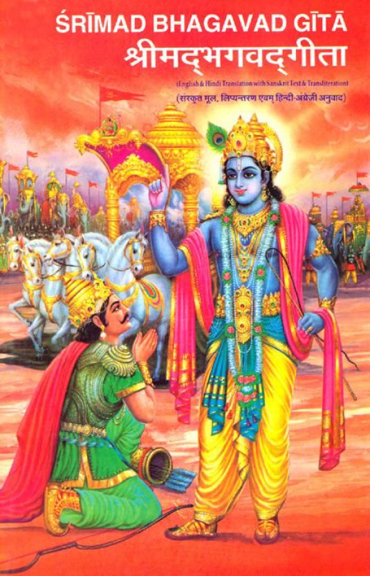 Srimad Bhagavad-Gita: English & Hindi translation with