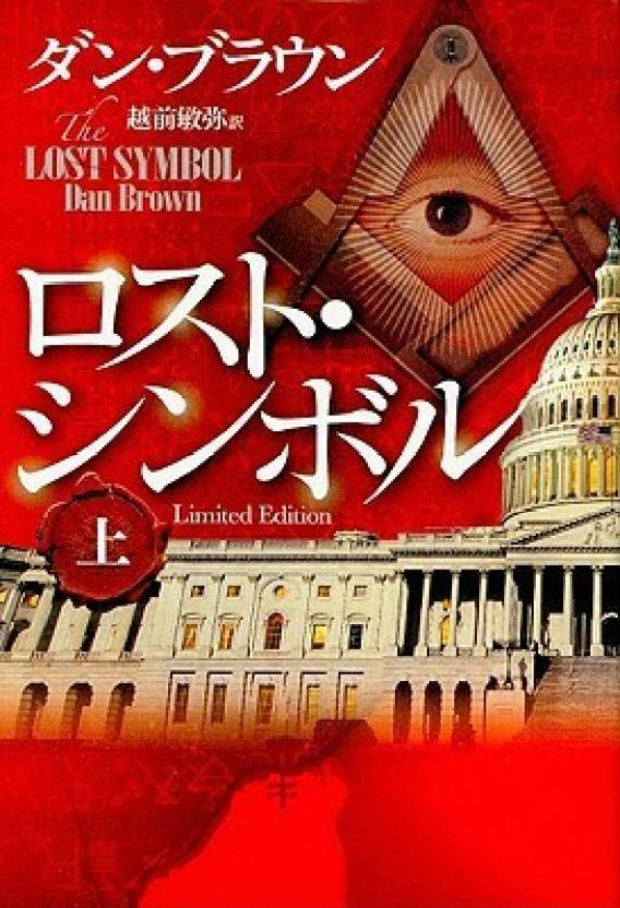 The Lost Symbol Vol 1 Buy The Lost Symbol Vol 1 By Brown Dan