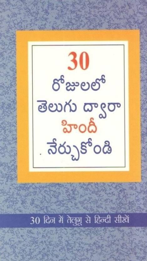Learn Hindi in 30 Days Through Telugu