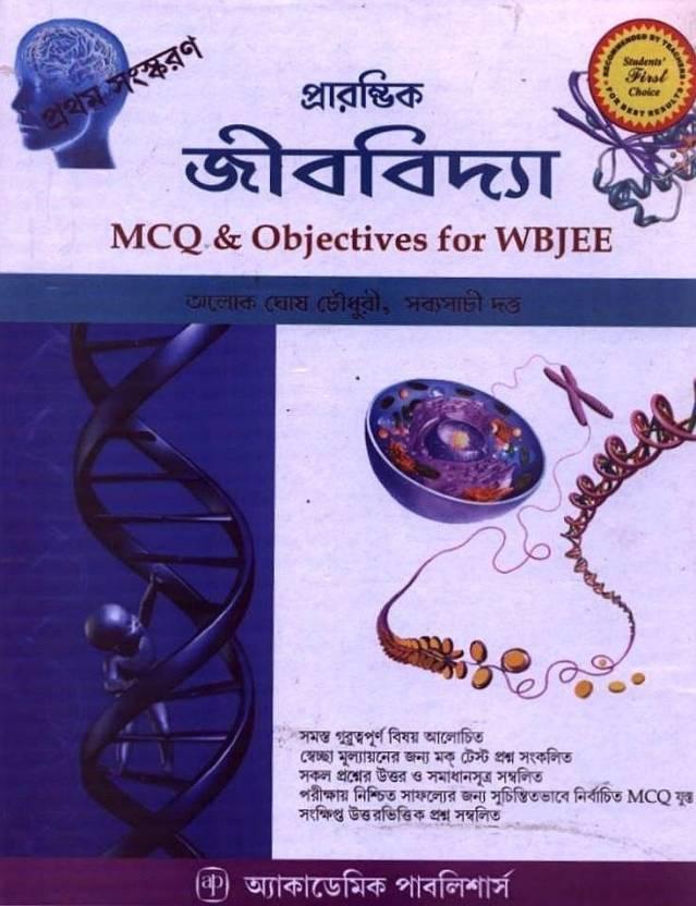 Prarambhik Jibbidya (MCQ & Objectives for WBJEE)