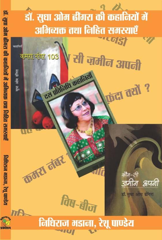Sudha Om Dhingra Ki Kahaniyon Me Nihit Samasyaen : Nidhiraj Bhadana, Reshu Pandey (Pravasi Sahity)