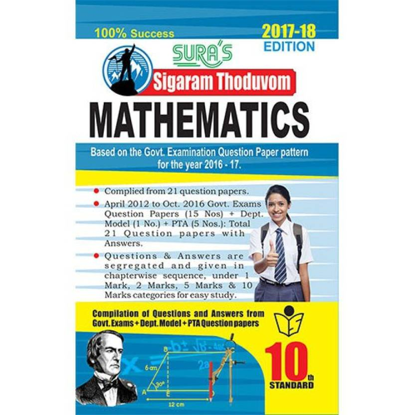 10th Standard Guide Sigaram Thoduvom Mathematics Question and Answer