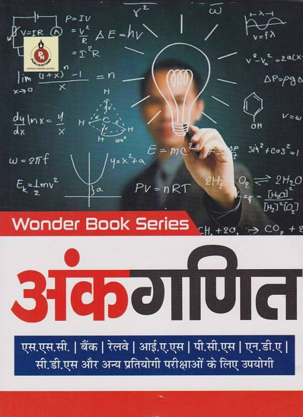 Ankganit for all Competitive Exams