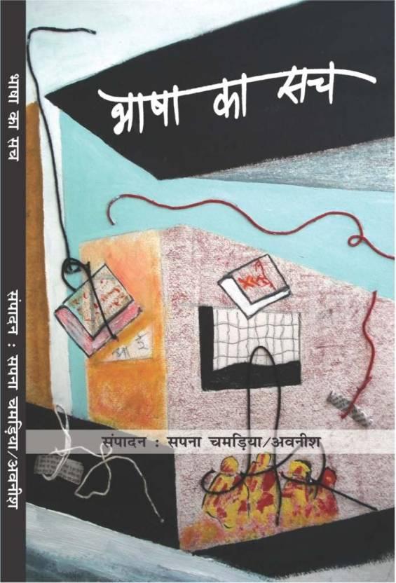Bhasha Ka Sach