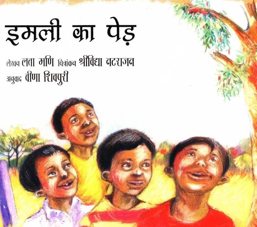 Imli ka ped [The Tamarind Tree: In Hindi]