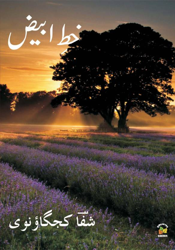 Khat E Abyaz : Shifa Kajganwi (Urdu Ghazals)