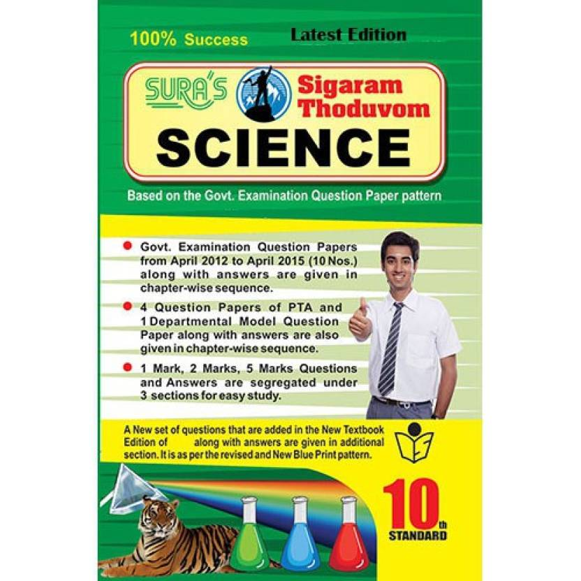 10th Standard Guide Sigaram Thoduvom Science Question and Answer