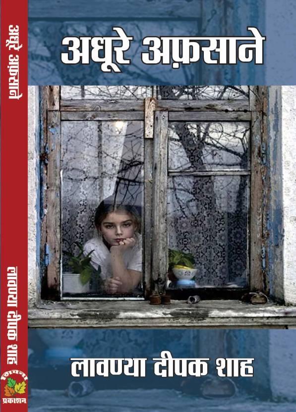 Adhoore Afsaane : Lavnya Deepak Shah (Short Stories)