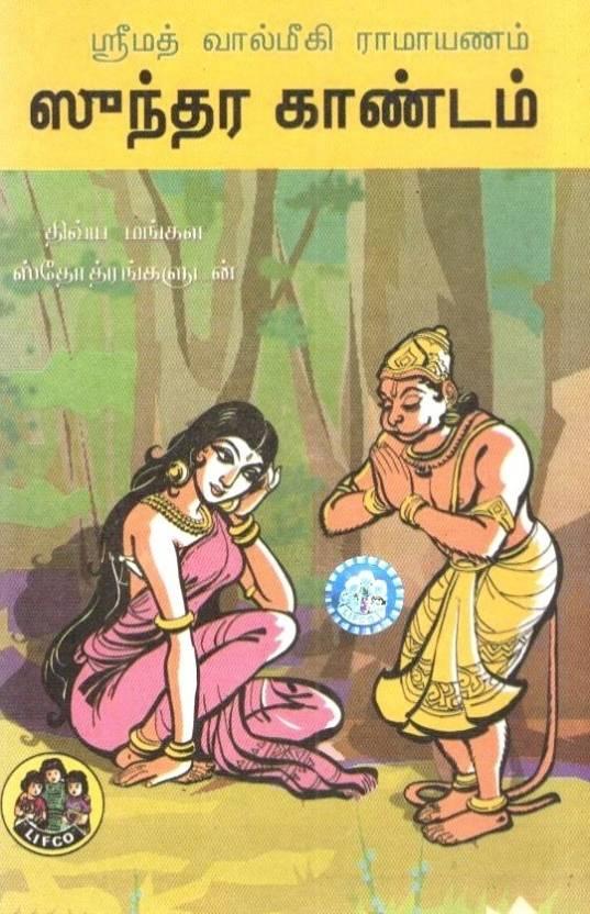 Sundara Kandam (Tamil Moolam & Meaning)