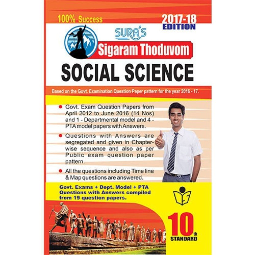 10th standard guide sigaram thoduvom social science question and rh flipkart com 10th std science sura guide 10th std science guide pdf