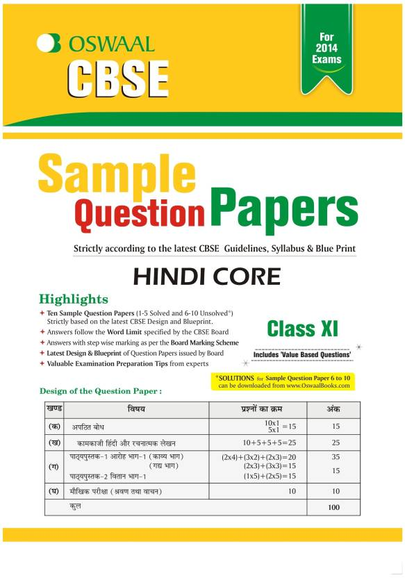 Oswaal Cbse Sample Question Papers For Class 11 Hindi Core 1st
