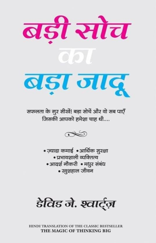 Badi Shoch ka Bada Jadu (Hindi) price comparison at Flipkart, Amazon, Crossword, Uread, Bookadda, Landmark, Homeshop18