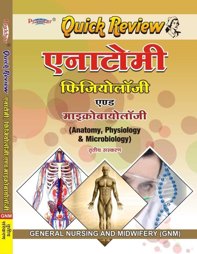 Nett Anatomy And Physiology For Midwives Bilder - Menschliche ...