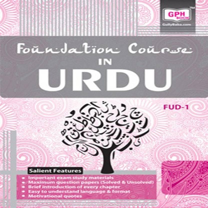 FUD1 Foundation Course In Urdu (IGNOU Help book for FUD-1 in Urdu