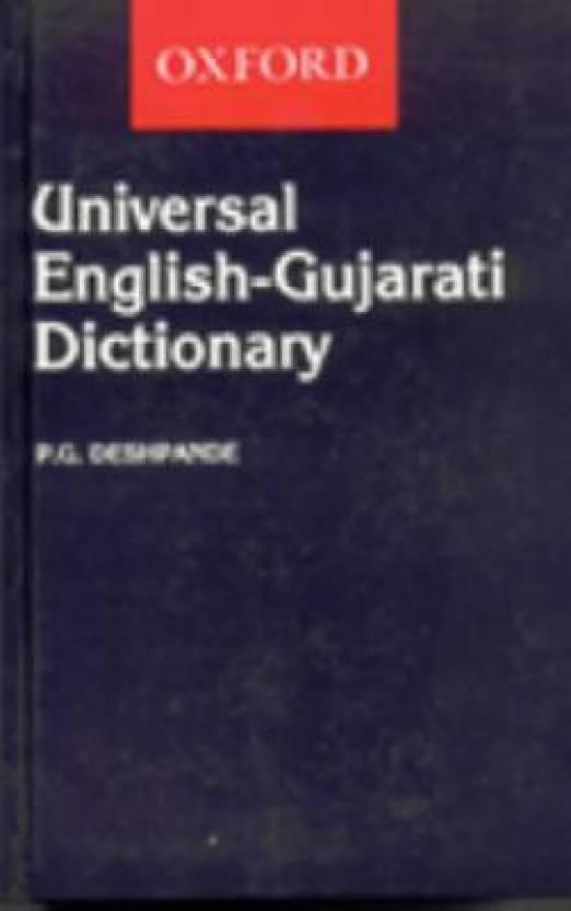 Universal English-Gujarati Dictionary