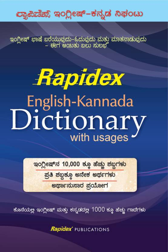English - Kannada Dictionary with Usages: Buy English