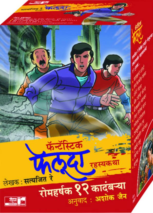 Fantastic Feluda (Set of 12 Books)