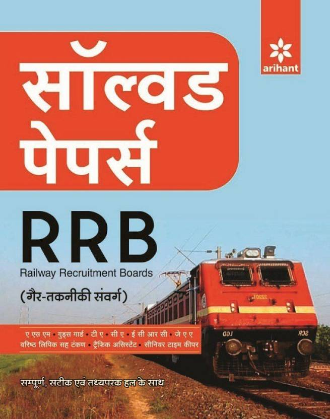 Solved Paper RRB (Non-Technical Cadre) for ASM, GG, TA, CA, ECRC, JAA, Senior Clerk Cum Typist, Traffic Assistant & Senior Time Keeper 2016 (h)