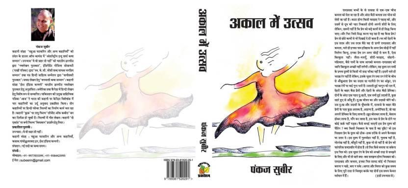 Akaal Me Utsav : Pankaj Subeer (Novel)