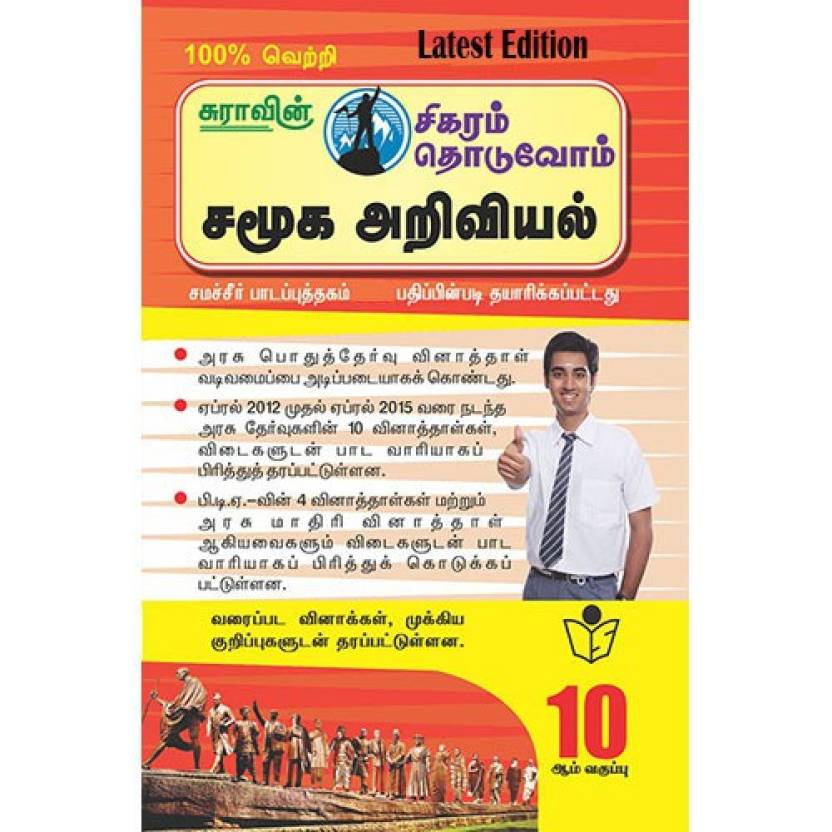 10th Standard Guide Sigaram Thoduvom Social Science Question and