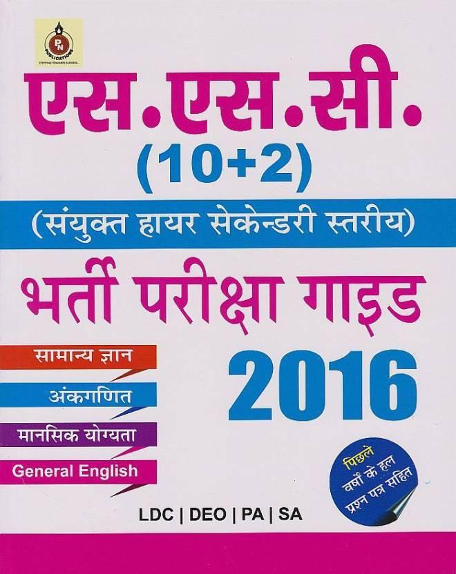 SSC CHSL (10+2) GUIDE- Hindi