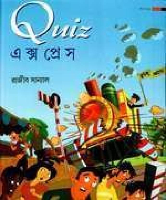Quiz Express