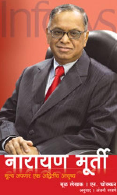 Narayan Murty : Mulya Japnara Ek Adwitiya Aayushya
