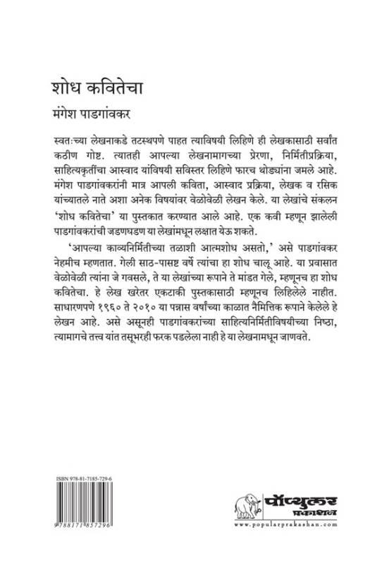 Shodh Kavitecha: Buy Shodh Kavitecha by Mangesh Padgaonkar