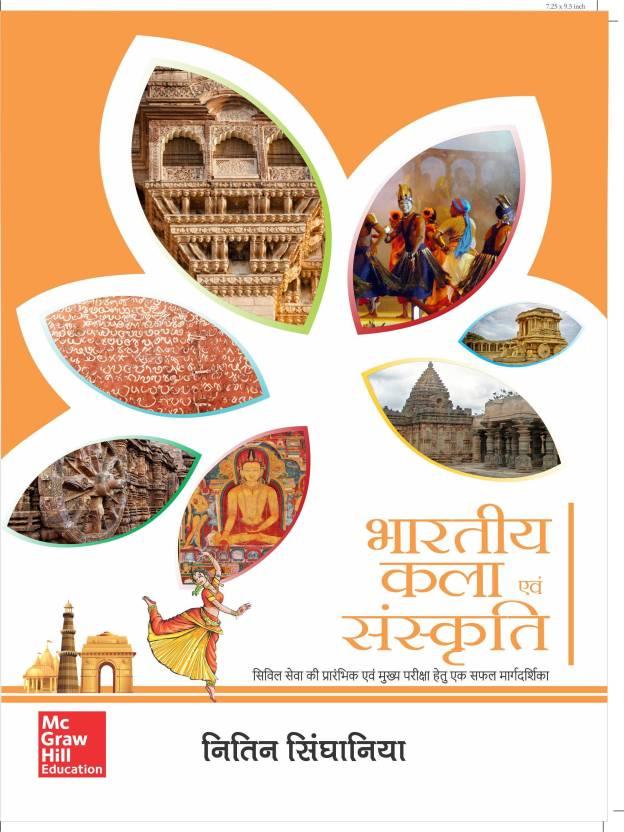 Bharatiya Kala Evam Sanskriti 1 Edition