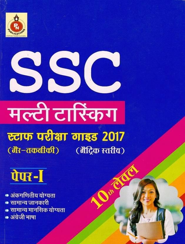 SSC Multi-Tasking Guide Paper-1 (Hindi)