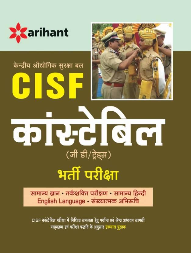 CISF Kendriya Audyogik Suraksha Bal Constable (GD) Bharti Pariksha 5 Edition