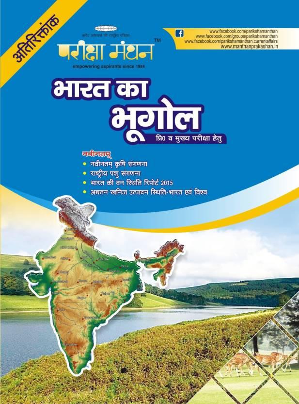 Pariksha Manthan: Bharat Ka Bhugol