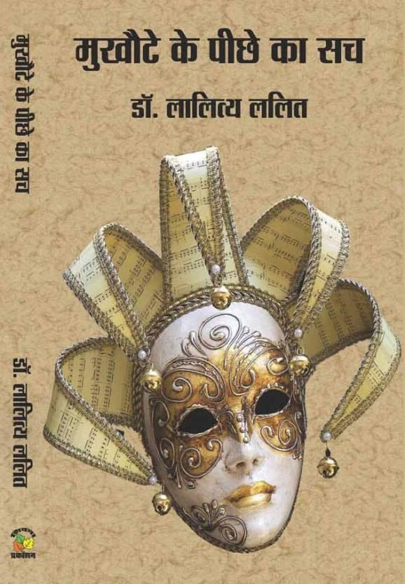 Mukhaute Ke Peechhe Ka Sach : Lalitya Lalit (Poetry)