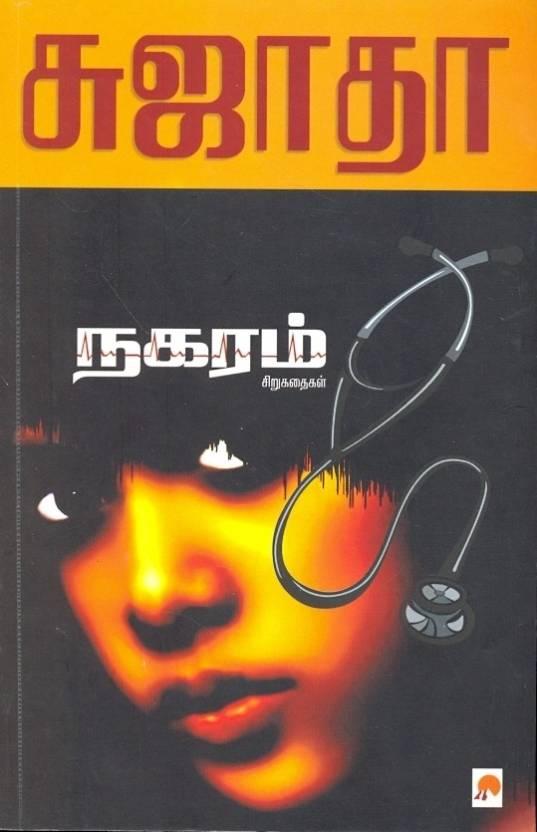 Nagaram : Sirukathaigal