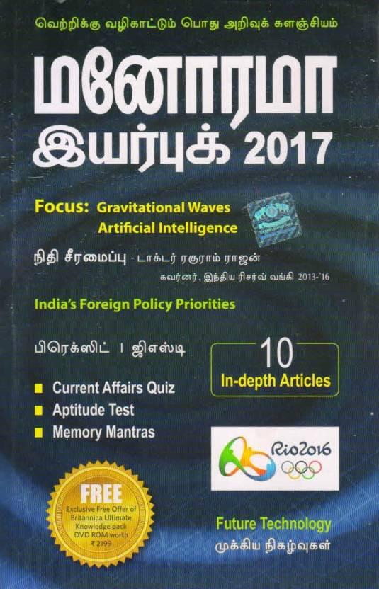 Manorama Year Book 2017 (Tamil)