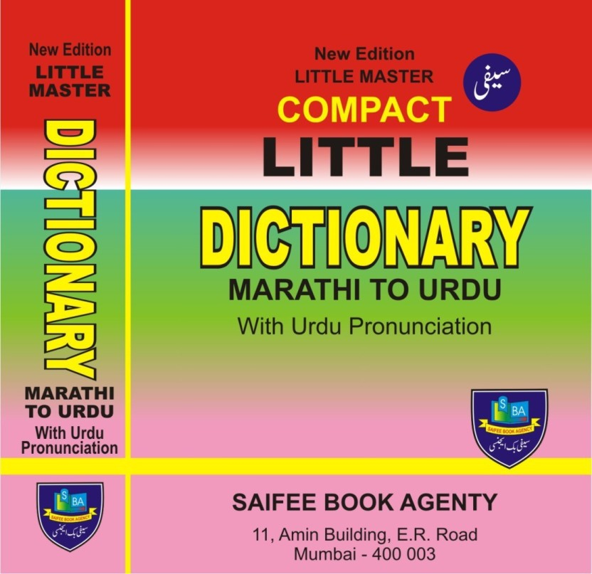 Urdu To Urdu Dictionary Book