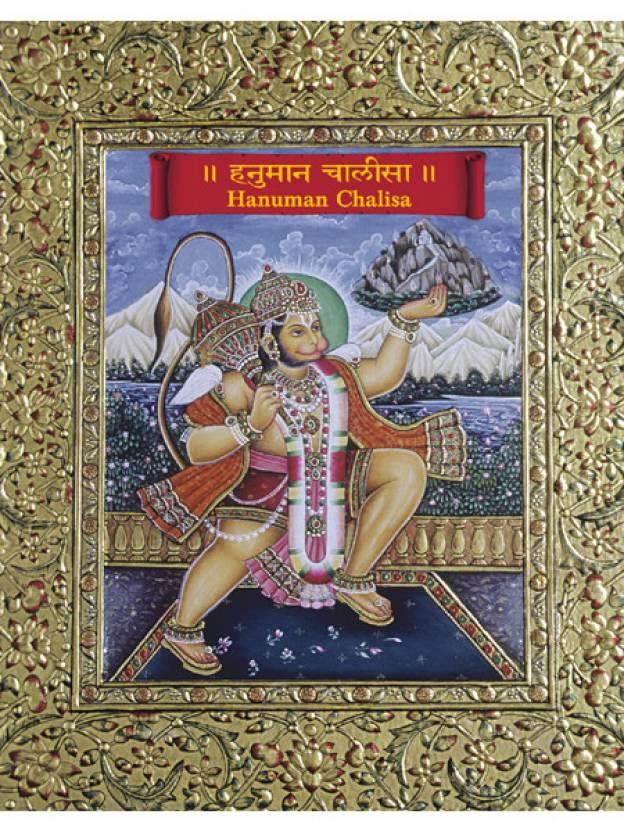 Hanuman Chalisa : Super-Charged! Super-Powered!: Buy Hanuman