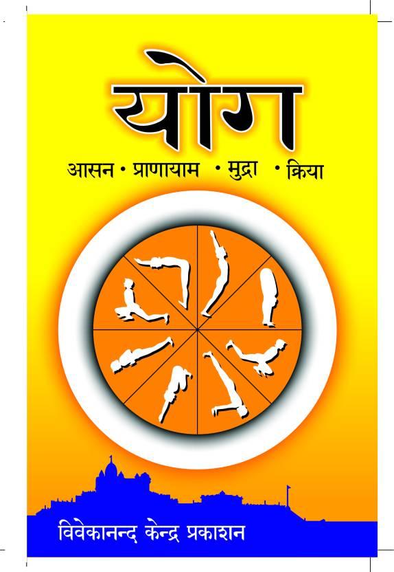 Yoga (Hindi)