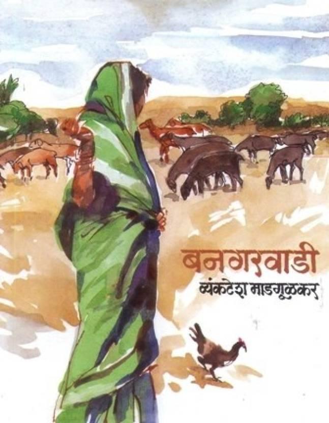 Bangarwadi. 25rd Edition.