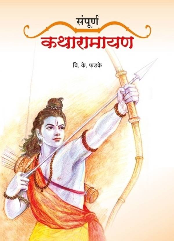 Sampurna Katha Ramayan