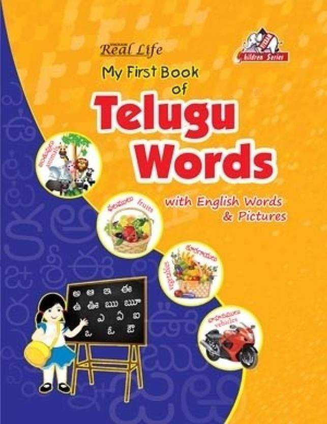 Vikram Reallife: My First Book of Telugu Words with English