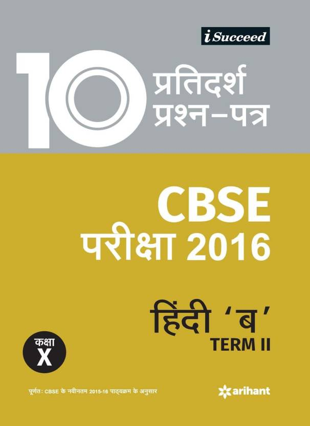CBSE 10 Sample Question Paper - HINDI B for Class 10th Term-2(2017) : 10 Sample Question Papers