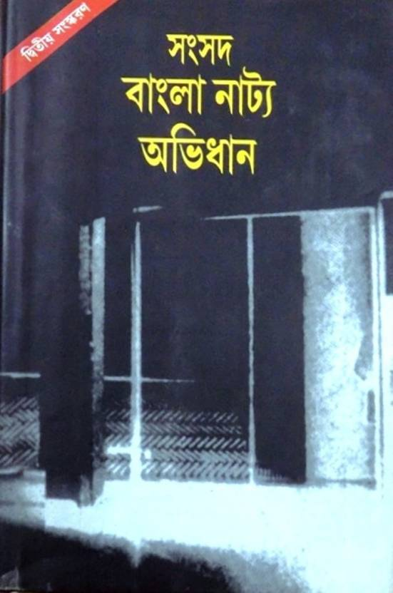 Samsad Bangla Natya Abhidhan: Buy Samsad Bangla Natya